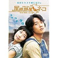 屋根部屋のネコ DVD-BOX 2