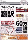 eプライスシリーズ スキルアップ Super翻訳 (スリムパッケージ版)