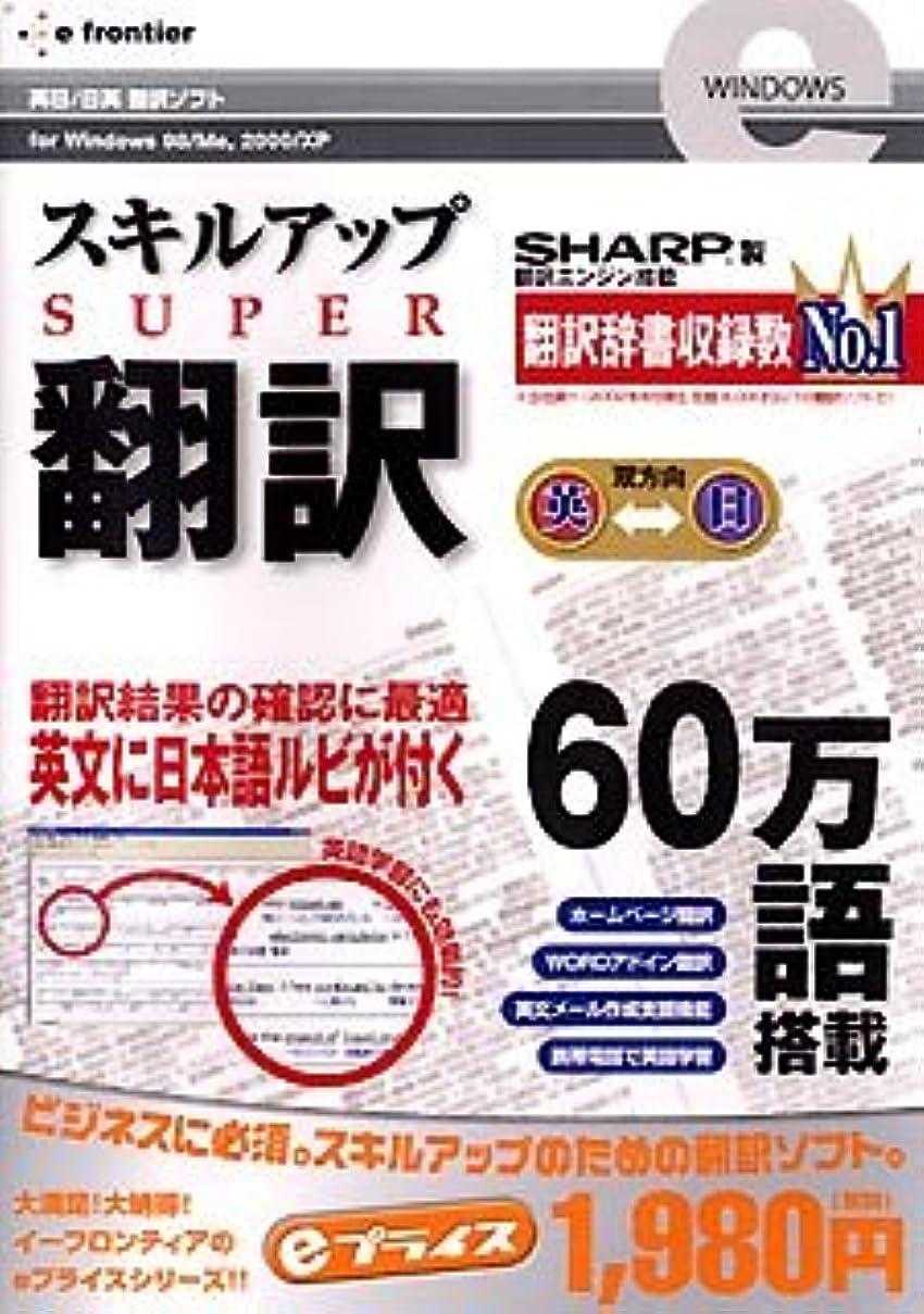 ホバートテメリティ発揮するeプライスシリーズ スキルアップ Super翻訳 (スリムパッケージ版)