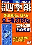 会社四季報 2005年4集秋号 [雑誌]