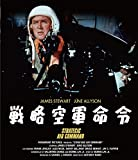 戦略空軍命令[Blu-ray/ブルーレイ]