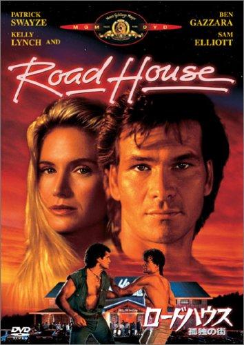 ロードハウス/孤独の街 [DVD]