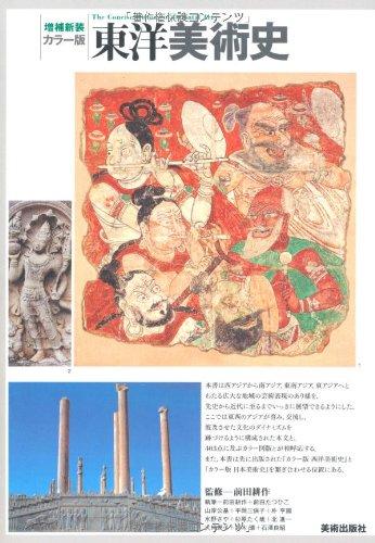 増補新装 カラー版 東洋美術史の詳細を見る