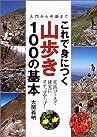 これで身につく山歩き100の基本—入門から中級まで (るるぶDo!)
