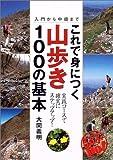 これで身につく山歩き100の基本―入門から中級まで (るるぶDo!)   (JTB)