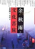 余秋雨の文化苦旅―古代から現代の中国を思考する 画像