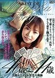 40歳~41歳ベストオブMAYUKA FORTY MAYUKA FORTY 【ZEND-007】 [DVD]