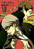 ペルソナ4 (12) (電撃コミックス)