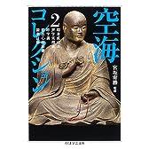 空海コレクション 2 (ちくま学芸文庫)