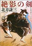 絶影の剣―日向景一郎シリーズ〈3〉 (新潮文庫)