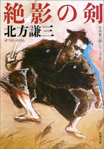 絶影の剣―日向景一郎シリーズ〈3〉 (新潮文庫)の詳細を見る