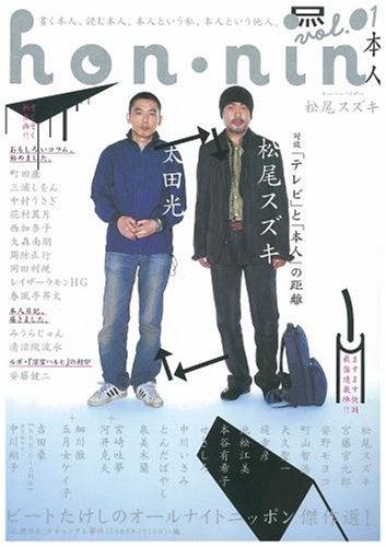 hon-nin vol.01の詳細を見る