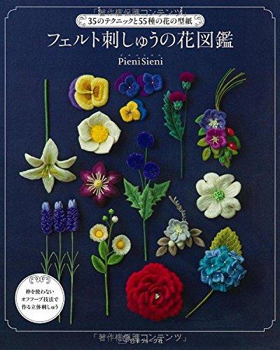 フェルト刺しゅうの花図鑑