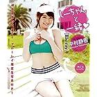 中村静香 Blu-ray『しーちゃんと一緒』(生写真1枚付き)