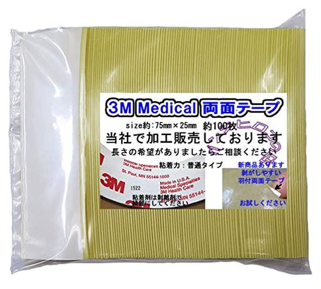 系統的ホールドオールバージン3Mかつら両面テープ約100枚