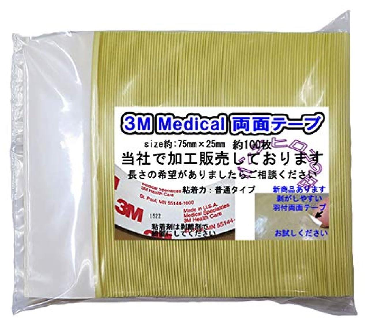 予防接種するモンスター不快3Mかつら両面テープ約100枚
