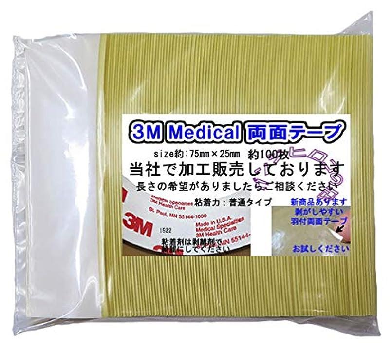 一致する反応するビザ3Mかつら両面テープ約100枚