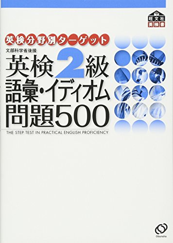 英検2級語彙・イディオム問題500 (英検分野別ターゲット)の詳細を見る