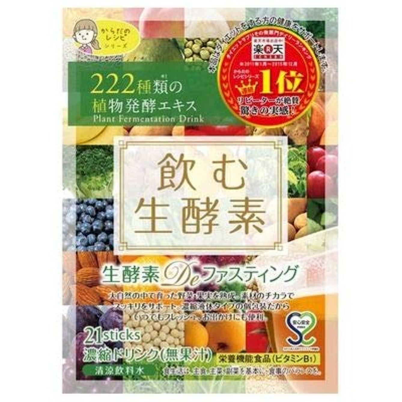 絞る梨シーフードGypsophilA(ジプソフィラ) 飲む生酵素 21包