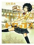 中央線ドロップス (漫画アクション)