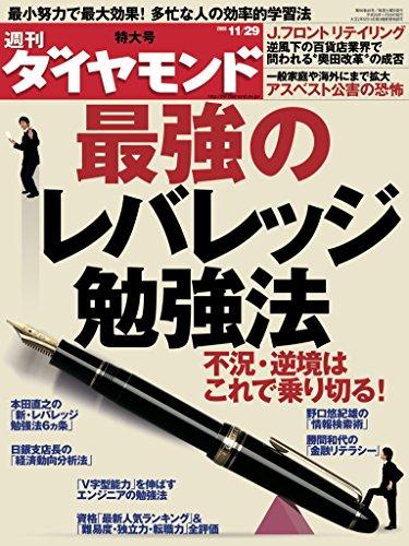 週刊ダイヤモンド 2008年1129号