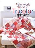 トリコロールワールド―藤田久美子のパッチワーク