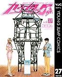 カウンタック 27 (ヤングジャンプコミックスDIGITAL)