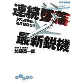 連続墜落最新鋭機―航空機事故、複雑怪奇なり (だいわ文庫)