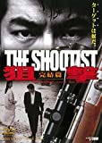 狙撃 完結篇 THE SHOOTIST[DVD]