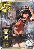 【シングルカード】那珂改(中破)/R/No.048b