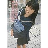 全国女子高生原色制服図鑑〈4〉放課後スタイル WEST編