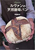 ルヴァンの天然酵母パン