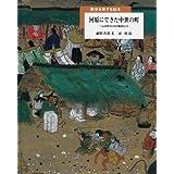 河原にできた中世の町―へんれきする人びとの集まるところ (歴史を旅する絵本)