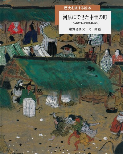 河原にできた中世の町―へんれきする人びとの集まるところ (歴史を旅する絵本)の詳細を見る