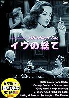 イヴの総て 日本語吹替版  ベティ・デイビス アン・バクスター DDC-007N [DVD]