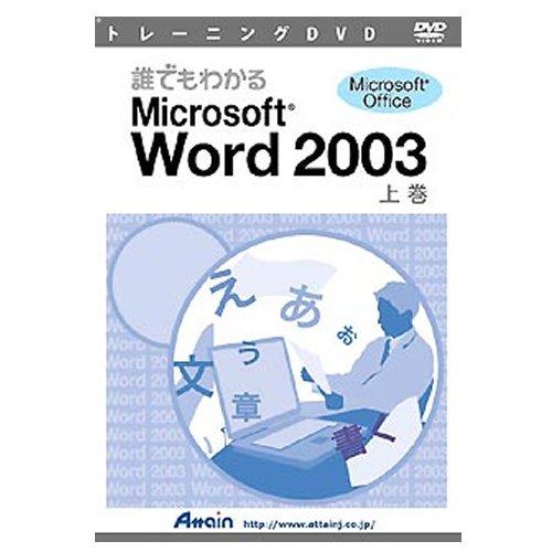 アテイン DVD 誰でもわかるWord 2003 上巻