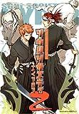 ソウルソサエティHYPER 2―死神コミックアンソロジー (光彩コミックス Boys Lコミック)
