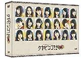 全力!欅坂46バラエティー KEYABINGO!2 DVD-BOX<初回生産限定>[DVD]