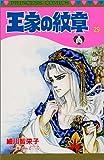王家の紋章 (29) (Princess comics)