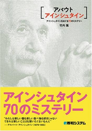 アバウトアインシュタイン アインシュタインをめぐる70のミステリーの詳細を見る