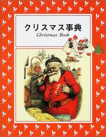 クリスマス事典の詳細を見る