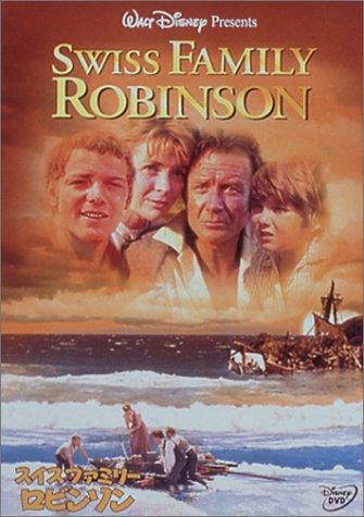 スイスファミリーロビンソン [DVD]