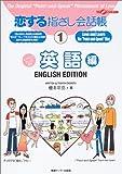 恋する指さし会話帳1 英語編 (恋する指さし会話帳シリーズ)