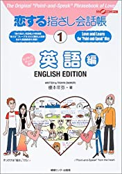 恋する指さし会話帳1英語編 (旅の指さし会話帳シリーズ)