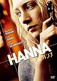 ハンナ[DVD]