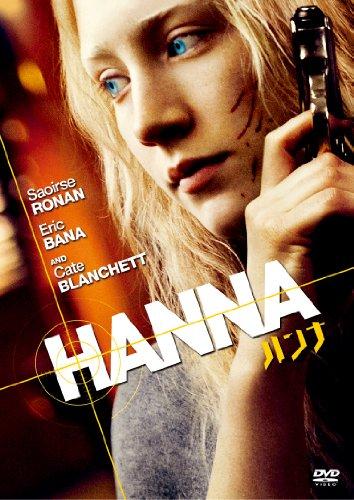 ハンナ [DVD]