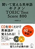 聞いて覚える英単語 キクタン TOEIC Test Score 800 (CD・赤シート付) (キクタンシリーズ)
