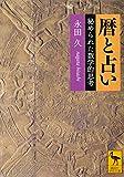 暦と占い 秘められた数学的思考 (講談社学術文庫)