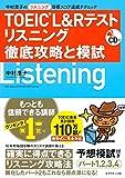 CD付 TOEIC(R) L&R テスト リスニング 徹底攻略と模試 中村澄子のリスニング目標スコア達成テクニック