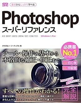 [井村 克也, ソーテック社]のPhotoshop スーパーリファレンス CC 2017/2015/2014/CC/CS6対応